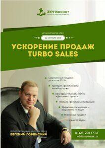 афиша turbo sales